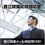 独立開業応援相談室 独立開業メール相談受付中!